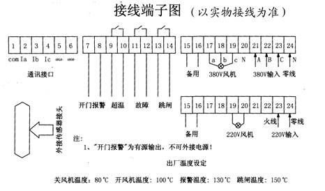 bwdk铁壳干变温控器接线端子图